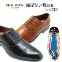 シューピタッ 結ばない靴紐 靴ひも 靴紐 革靴用 結ばない 結ばない靴ひも 革靴 シリコン シューレス シューアクセサリ…