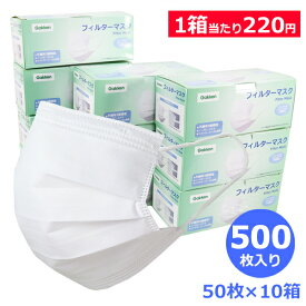 【数量限定】学研 マスク 白 500枚 箱 不織布 3層構造 使い捨てマスク 大人用 男女兼用 ウイルス対策 防塵 花粉 飛沫感染対策 国内発送 インフルエンザ 風邪 フリーサイズ
