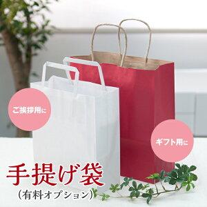 【お箸/箸/夫婦箸/名前入り/箸名入れ】手提げ袋(有料オプション)
