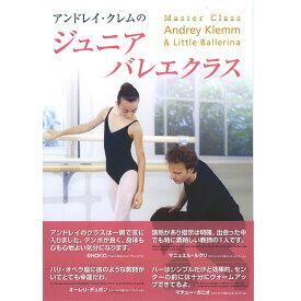 【チャコット 公式(chacott)】【DVD】アンドレイ・クレムのジュニアバレエクラス[COBO-6037]