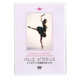 【チャコット 公式(chacott)】【DVD】バレエ・ピラティス レベルアップを目指す体づくり