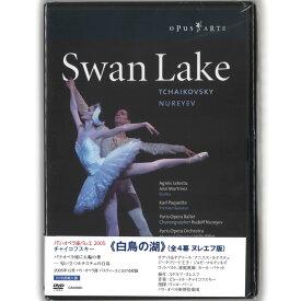 【チャコット 公式(chacott)】【DVD】「白鳥の湖」パリ・オペラ座 ルテステュ&マルティネズ[OA0966D]
