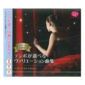 【チャコット 公式(chacott)】【CD】テンポが選べるヴァリエーション曲集 〜オーケストラヴァージョン〜