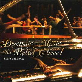 【チャコット 公式(chacott)】【CD】滝澤志野 バレエクラス1 Dramatic Music for Ballet Class1[DC16-1103]
