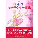 【チャコット 公式(chacott)】【書籍】新装版 バレエキャラクター事典