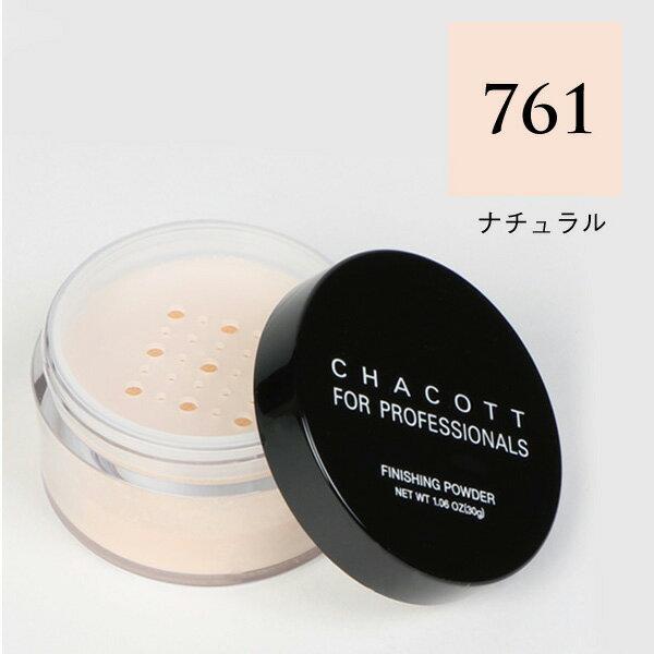 【チャコット 公式(chacott)】フィニッシングパウダー 【ナチュラル】 (30g)