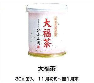 【限定品】【抹茶/Matcha】京都宇治【山政小山園】【お正月用抹茶】大福茶 抹茶30g / POWDER Matcha Green Tea
