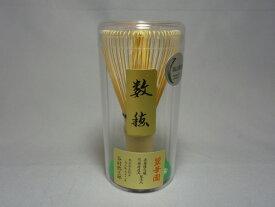 【茶道具】日本国産茶筅奈良高山製 数穂茶筅 谷村弥三郎作