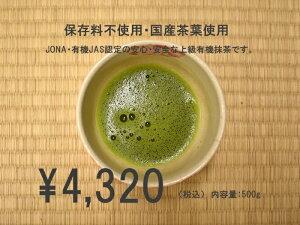 業務用上級有機抹茶(500g)製菓用【有機JASオーガニック/無農薬/製菓用】