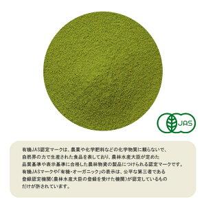業務用上級有機抹茶(1kg)【有機JASオーガニック/無農薬】