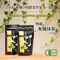 特級有機抹茶(100g)【有機JASオーガニック/無農薬】