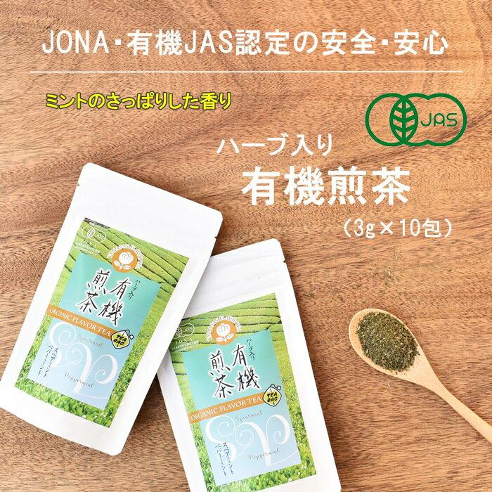 ハーブ入り有機煎茶(ペパーミント&スペアミント)(3g×10包)【有機JASオーガニック/無農薬】