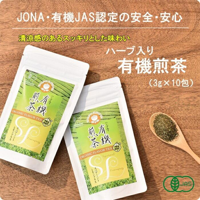 ハーブ入り有機煎茶(スペアミント&レモングラス)(3g×10包)【有機JASオーガニック/無農薬】
