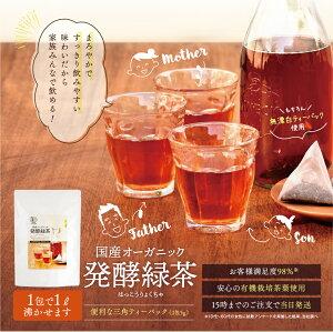 国産オーガニック発酵緑茶(5g×15包)