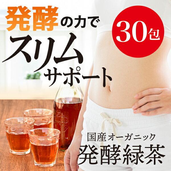 国産オーガニック 発酵緑茶(5g×30包)
