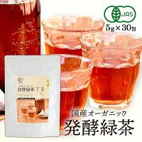 国産オーガニック発酵緑茶(5g×30包)【有機JASオーガニック/無農薬】
