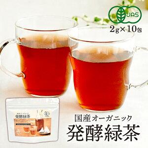 国産オーガニック発酵緑茶(2g×20包)