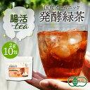 【お一人様1回限りのお試し価格】国産オーガニック 発酵緑茶(2g×10包)
