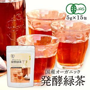 国産オーガニック発酵緑茶(5g×15包)【有機JASオーガニック/無農薬】