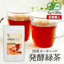 【通常価格の20%OFF! 】国産オーガニック発酵緑茶【2g×30包】 腸内環境サポート ダイエット緑茶 国産 有機 オーガ…