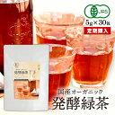 【通常価格の10%OFF! 】国産オーガニック発酵緑茶【5g×30包】 腸内環境サポート ダイエット緑茶 国産 有機 オーガ…
