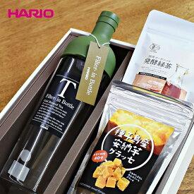 【送料無料】からだにやさしい「ギフトセット」【フィルターインボトル(750mL)・国産オーガニック発酵緑茶(5g×10包)・安納芋グラッセ(150g)】 HARIO (ハリオ) 水出し茶 ギフト プレゼント