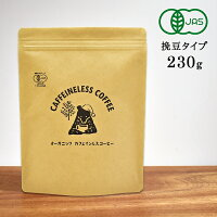 オーガニックデカフェ(230g)カフェインレスレギュラーコーヒー中挽有機オーガニック安心安全有機JAS