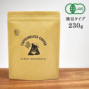 【送料無料】カフェインレスコーヒー (230g)オーガニックデカフェ カフェインレス デカフェ ドリップ オーガニックコーヒー 有機コーヒー ドリップコーヒー レギュラーコーヒー 中挽 有機