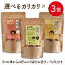 【お得なよりどり3個セット】【送料無料】大豆のカリカリ 選べる3袋セット 【塩&コショウ】【唐辛子】【黒糖】低糖質…