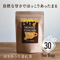 【送料無料】はちみつ生姜紅茶(2g×30包)蜂蜜紅茶紅茶生姜しょうがティーパックはちみつハチミツ極上ハチミツ紅茶生姜湯