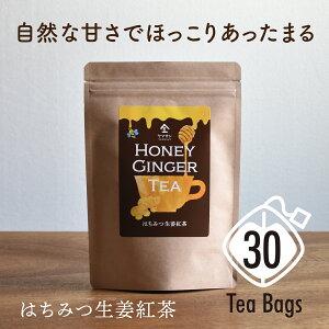 【送料無料】はちみつ生姜紅茶 (2g×30包)蜂蜜紅茶 紅茶 生姜 しょうが ティーパック はちみつ ハチミツ 極上 ハチミツ紅茶 生姜湯