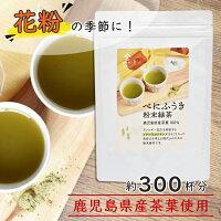 【花粉症対策】べにふうき粉末緑茶(国産150g約300杯分)茶葉の栄養素をまるごと吸収