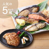 吟醸味噌漬け人気の5種セット(黒豚・寒鰤・姫鯛・銀鮭・本鰆)