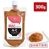 クコの実入り味噌(300g)【無添加】