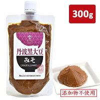 丹波黒大豆味噌(300g)【無添加】