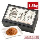クコの実入り味噌(1.5kg)