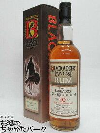 【あす楽】バルバドス フォー スクエア ラム 10年 2004 ロウ カスク (ブラックアダー) 64.4度 700ml