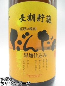 [焼酎祭り1680円均一]長島研醸だんだん黒麹仕込み長期貯蔵芋焼酎25度1800ml