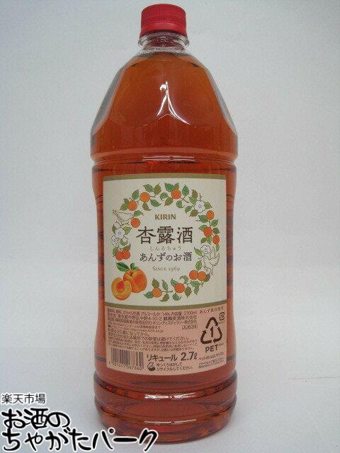 キリン 杏露酒 しんるちゅう あんずのお酒 ペットボトル 2700ml