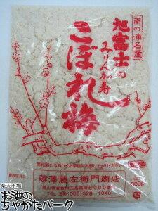 旭富士のみりん加寿 (みりん粕) こぼれ梅 300g ■要冷蔵