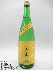 【あす楽】玉乃光 酒魂 純米吟醸 720ml