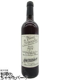 【あす楽】【古酒】 サント ジャクリーヌ リヴザルト 1974 750ml【中古】