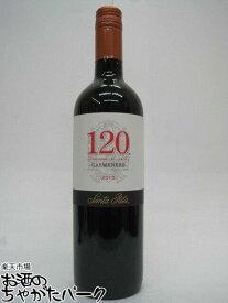 サンタ リタ 120(シェント ベインテ)カルメネール 赤 750ml