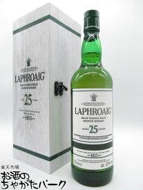 ラフロイグ 25年 ホワイトラベル 木箱入り エディション カスクストレングス 52度 700ml