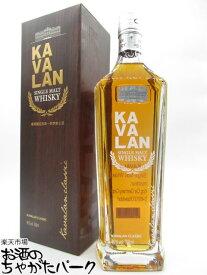 【在庫限りの衝撃価格!】 【並行品】 カヴァラン (カバラン) クラシック シングルモルトウイスキー 40度 700ml ■台湾産