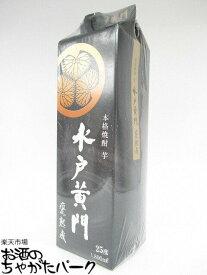 【あす楽】岩川醸造 水戸黄門 甕熟成 芋焼酎 紙パック 25度 1800ml
