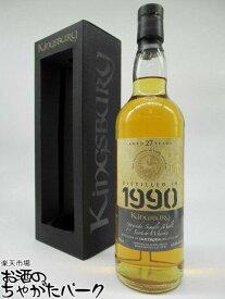 オスロスク 27年 1990 ラムカスク ゴールドラベル (キングスバリー) 62.6度 700ml