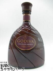 【箱なし】 ゴディバ チョコレート リキュール 15度 750ml