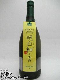 堤酒造 晩白柚のお酒 (ばんぺいゆ) 720ml