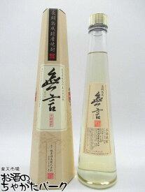 【あす楽】繊月酒造 無言 10年長期熟成古酒 純米焼酎 40度 300ml